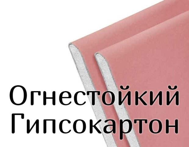 Огнестойкий гипсокартон — особенности, характеристики, применение