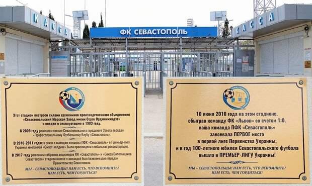 На кассах СОК «Севастополь» появились таблички, посвященные истории стадиона и футбольного клуба
