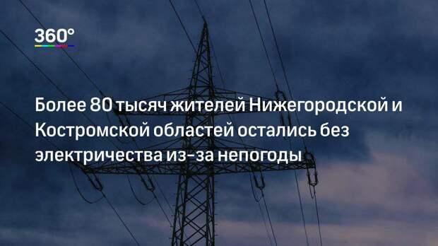 Более 80 тысяч жителей Нижегородской и Костромской областей остались без электричества из-за непогоды