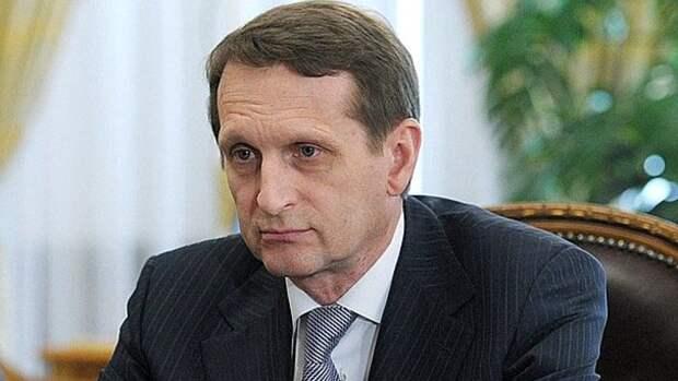 Нарышкин рассказал об объединяющих россиян санкциях Запада