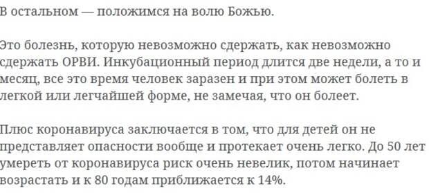 «Новую газету» взбесил успех России по сдерживанию коронавируса