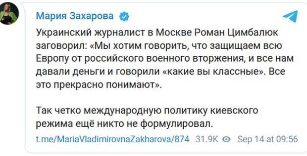 Цимбалюк одной фразой охарактеризовал национальную идею Украины