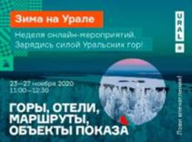 Неделя онлайн-мероприятий «Зима на Урале»
