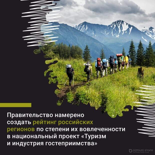 «Нацпроект «Туризм и индустрия гостеприимства» — это возможность развивать региональный туризм на высоком уровне»