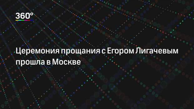Церемония прощания с Егором Лигачевым прошла в Москве