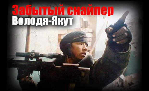 """Забытый """"чёрный снайпер"""" Чеченской войны. Володя-Якут"""
