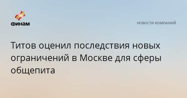 Титов оценил последствия новых ограничений в Москве для сферы общепита