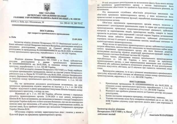 НаУкраине закрыли дело против Байдена всвязи сотсутствием доказательств