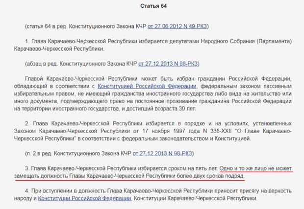 Клановые войны Карачаево-Черкесии: От Путина пытаются скрыть правду