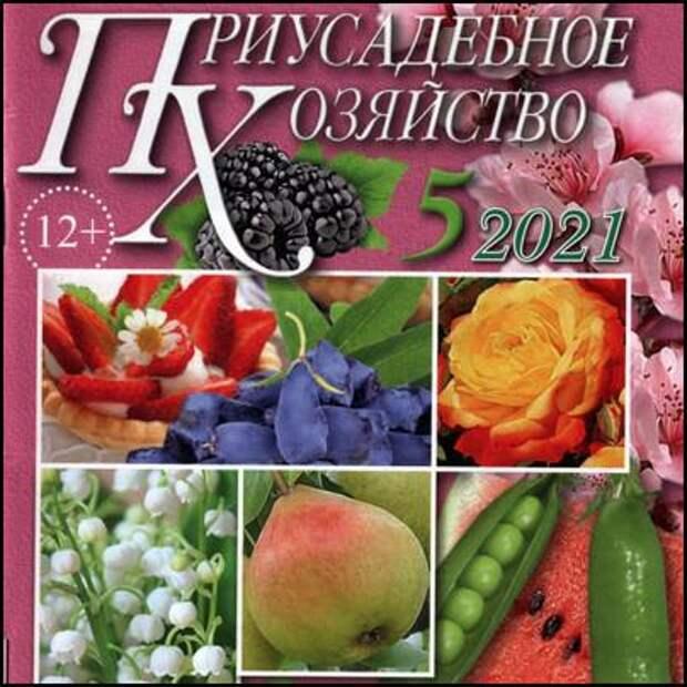 Приусадебное хозяйство № 5, май 2021