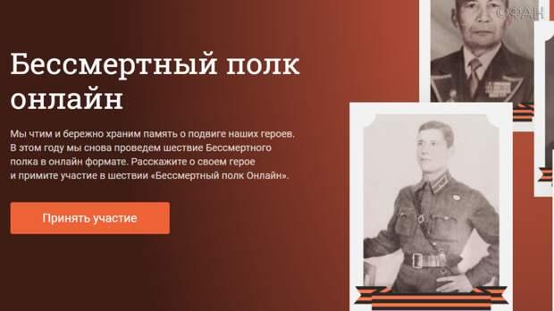 Сайт акции «Бессмертный полк» атаковали хакеры