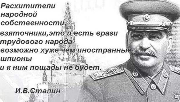 О том, что коррупция и есть главная проблемы страны, Сталин знал как никто другой.