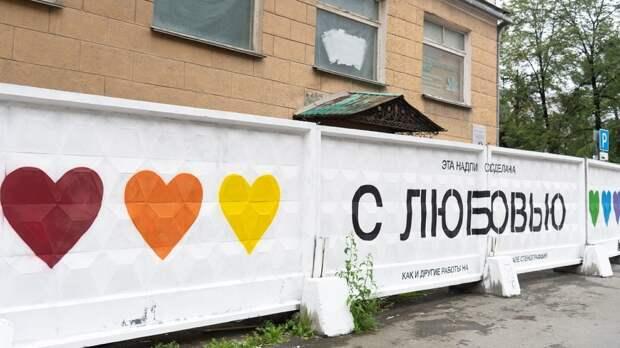 В Екатеринбурге проведут Неделю гордости ЛГБТ
