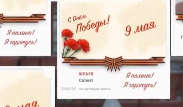 В виртуальном шествии «Бессмертного полка» в Башкирии принял участие Салават Юлаев