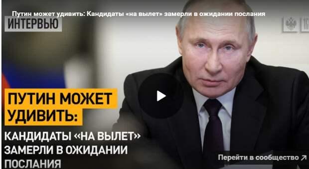 """Отставки, """"слоны"""" и война: Послание Путина уже называют неприятным сюрпризом для элиты"""