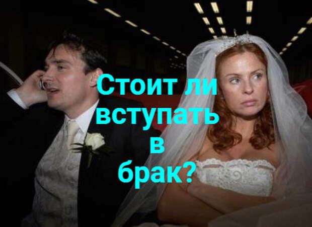 Стоит ли вступать в брак? Истории моих клиентов.