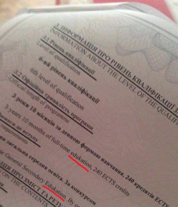 Украинские филологи получили дипломы с ошибками (фото)