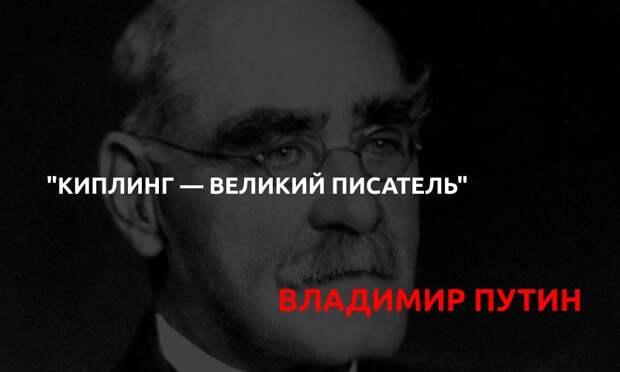 Владимир Владимирович ещё раз напоминает о любимом писателе. киплинг все книги...