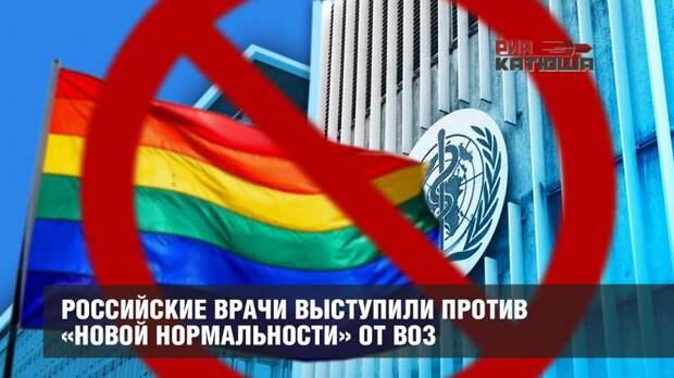 Российские врачи выступили против «новой нормальности» от ВОЗ
