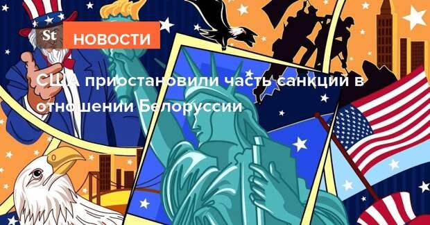 США приостановили часть санкций в отношении Белоруссии
