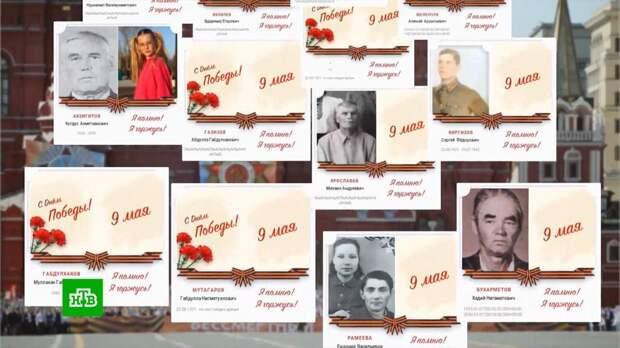 Онлайн-акция «Бессмертный полк» объединила около 5 млн участников
