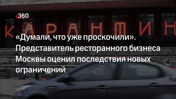 «Думали, что уже проскочили». Представитель ресторанного бизнеса Москвы оценил последствия новых ограничений