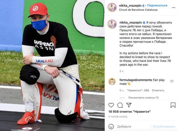 Никита Мазепин преклонил колено перед гонкой «Формулы-1» в честь ветеранов