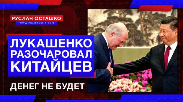 Лукашенко разочаровал китайцев. Денег не будет
