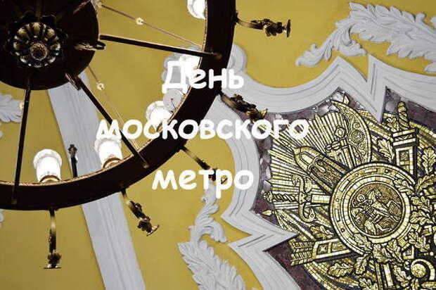 С Днем московского метро необычные картинки на 15 мая и поздравления
