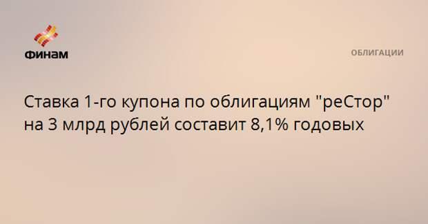 """Ставка 1-го купона по облигациям """"реСтор"""" на 3 млрд рублей составит 8,1% годовых"""