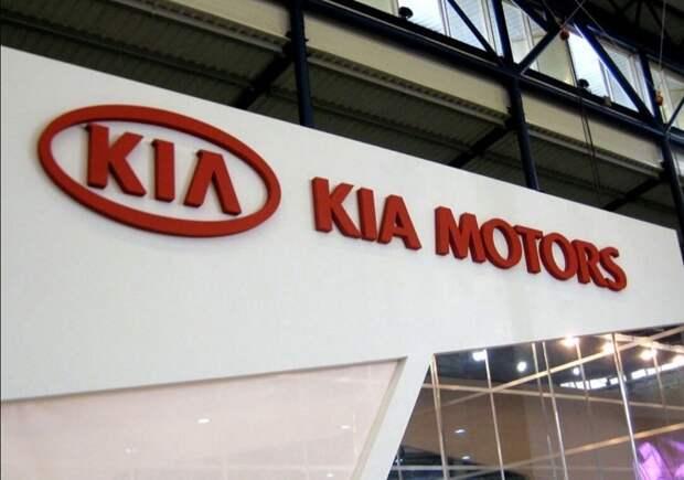 Kia-история