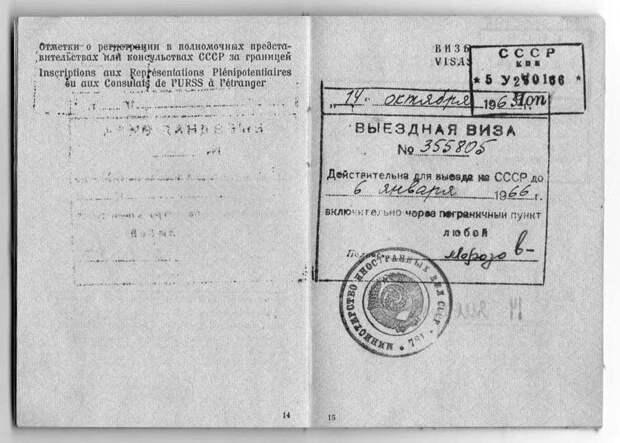 Страна за забором. Как людей не выпускали из СССР.