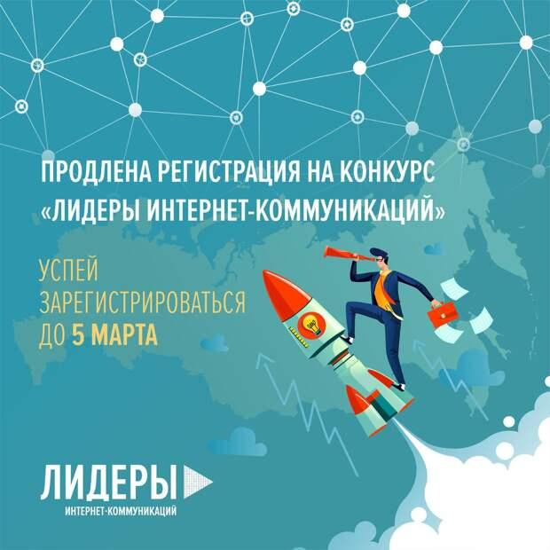 Для будущих «Лидеров интернет-коммуникаций» из Адыгеи продлили регистрацию на масштабный IT-конкурс