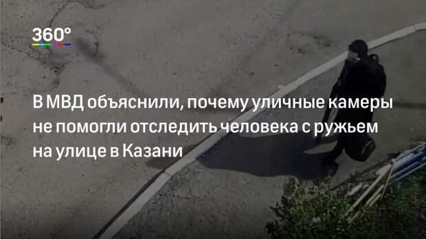 В МВД объяснили, почему уличные камеры не помогли отследить человека с ружьем на улице в Казани