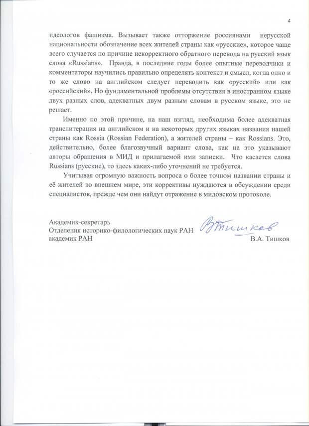 Russia (Раша) – это величайшая диверсия против России