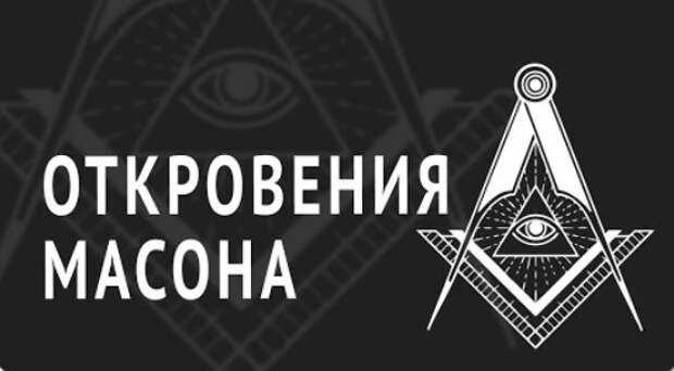 Тайное влияние масонства. Политика. Идеология. Власть