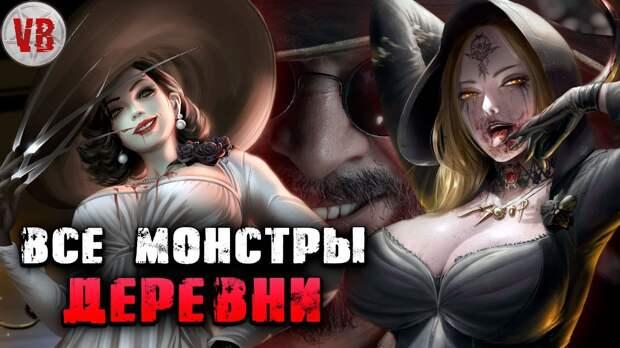 Криповая хренатень: Все монстры деревни (Resident Evil: Village)