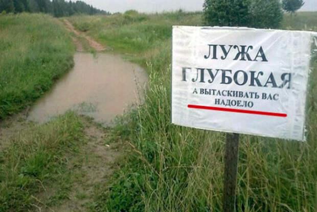 Novate.ru предупреждает, двигаясь в сторону лужи вы рискуете!   Фото: Мужской журнал.