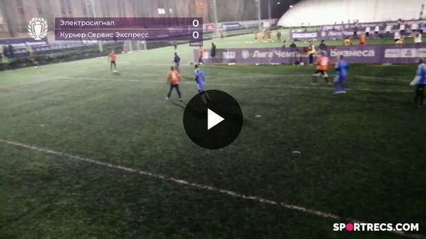 Электросигнал - Курьер Сервис Экспресс (0:3) 2 Тур