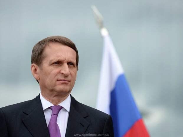 Нарышкин: ЕС пытается обвинить Москву в разжигании антипрививочного движения за рубежом