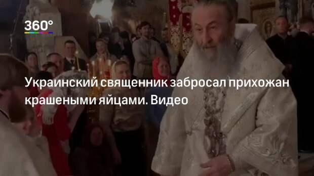 Украинский священник забросал прихожан крашеными яйцами. Видео