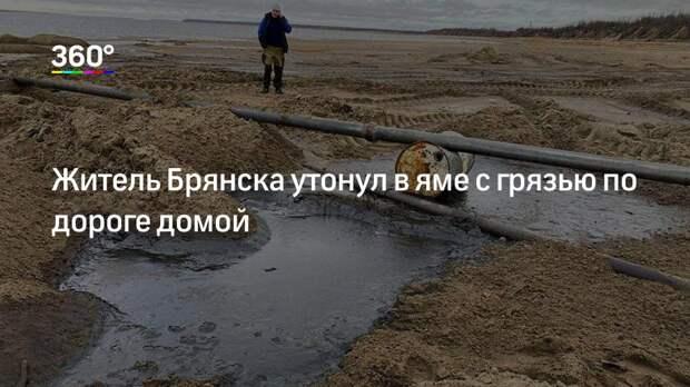 Житель Брянска утонул в яме с грязью по дороге домой
