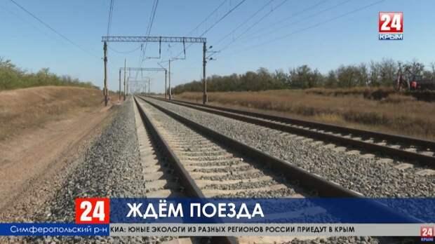 Как Крым готовится к приёму первых поездов из материковой России
