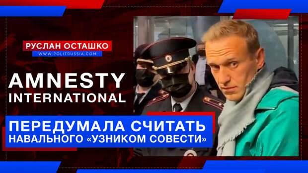 Amnesty International передумала считать Навального «узником совести»