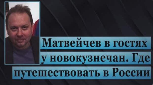 Матвейчев в гостях у новокузнечан. Где путешествовать в России?