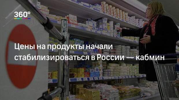 Цены на продукты начали стабилизироваться в России— кабмин