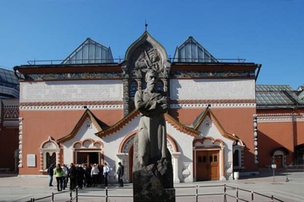 Государственная Третьяковская галерея. Москва