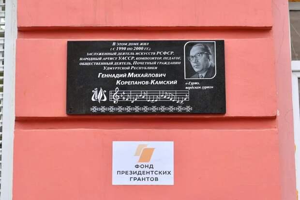 В Ижевске открыли мемориальную доску удмуртскому композитору Корепанову-Камскому