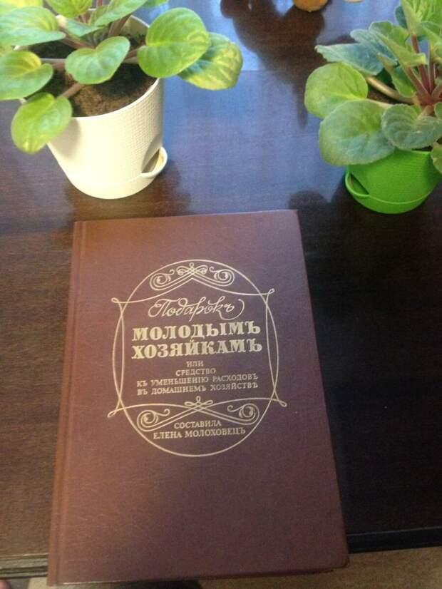 Вот эта книга по домоводству
