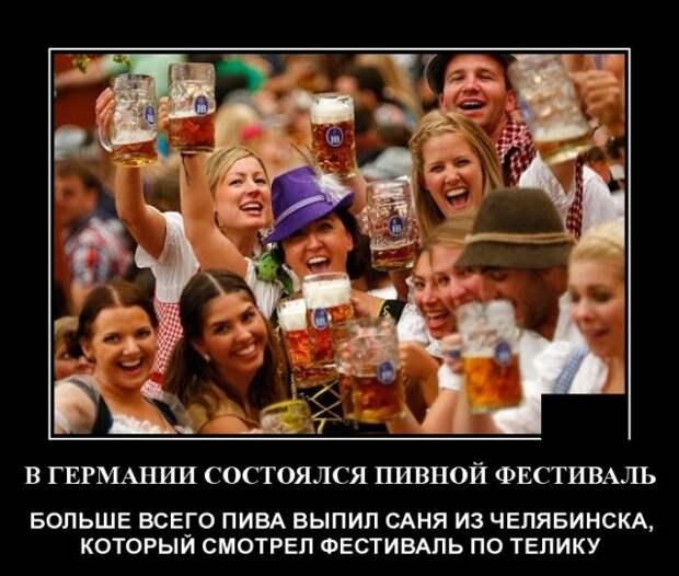 Демотиватор про фестиваль пива в Германии
